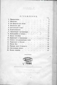 m-daiyan-smolensk-revolution1917_smolistpart1927-contents