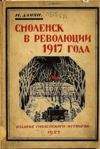m-daiyan-smolensk-revolution1917_smolistpart1927-cover