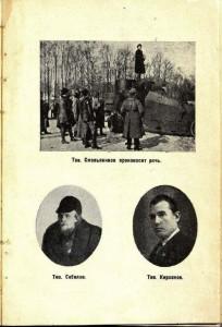 m-daiyan-smolensk-revolution1917_smolistpart1927-ill1