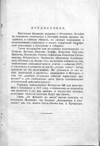 m-daiyan-smolensk-revolution1917_smolistpart1927-preface