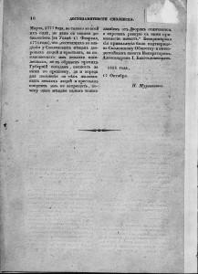 nа-murzakevich_smolensk-memorabilities-1844_p18-rusneb