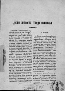 nа-murzakevich_smolensk-memorabilities-1844_p3-rusneb