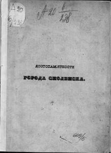 nа-murzakevich_smolensk-memorabilities-1844_title-rusneb