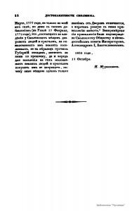 nn-murzakevich-memorabilities_choidr-2-1846_p18-0158-runivers