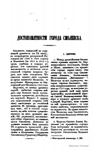 nn-murzakevich-memorabilities_choidr-2-1846_p3-0151_runivers