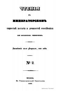 nn-murzakevich-memorabilities_choidr-2-1846_title-0001_runivers