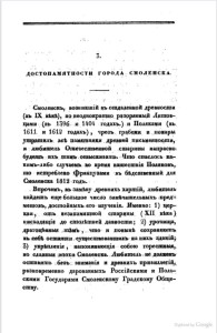 nn-murzakevich-memorabilities_zhmnp-8-1835-p503_google-books