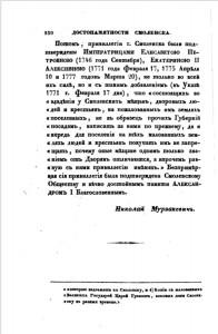 nn-murzakevich-memorabilities_zhmnp-8-1835-p530_google-books