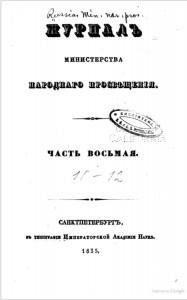 nn-murzakevich-memorabilities_zhmnp-8-1835-title_google-books