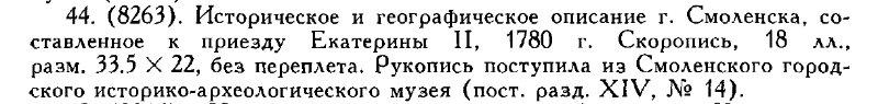 op-bugaeva-manuscripts-smolensk-museum1958_todrl-irli-ran-v15-1958_p429-fr