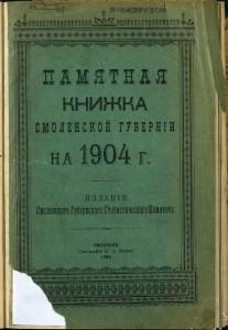 pam-kn_smolensk-1904_cover
