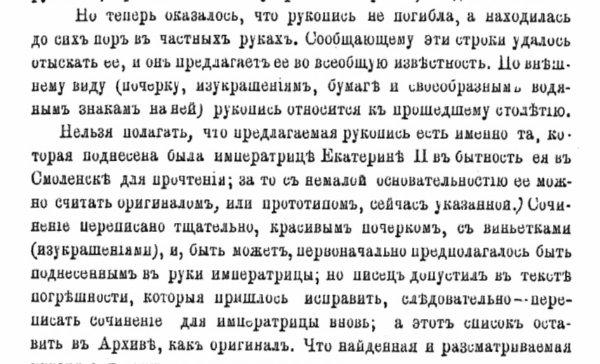 s-pisarev-manuscript-1780_sprav-kn-1898_p238