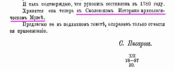 s-pisarev-manuscript-1780_sprav-kn-1898_p242fin