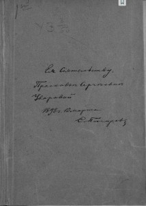 smolensk-description-1780_s-pisarev-1898_autograph-rusneb