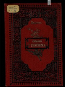 smolensk-description-1780_s-pisarev-1898_cover-rusneb