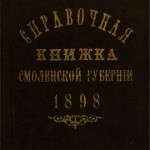 sprav-kn-1898_book-old-cover
