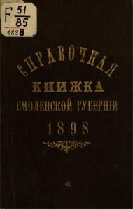 sprav-kn-1898_book-old-cover