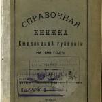 sprav-kn-1898_gpib-cover