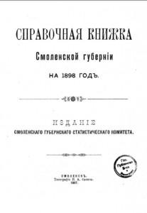 sprav_kn-1898_ws-krivich-title