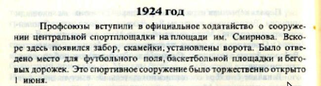 stadium-smirnova-sq_football-history-p14