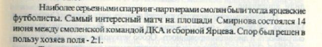stadium-smirnova-sq_football-history-p15
