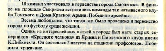 stadium-smirnova-sq_football-history-p16