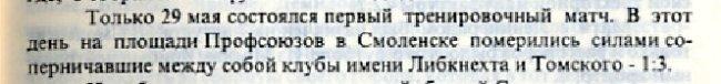 stadium-smirnova-sq_football-history-p17