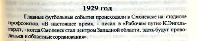 stadium-smirnova-sq_football-history-p19