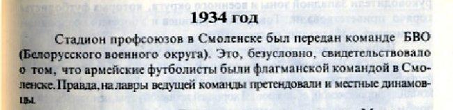 stadium-smirnova-sq_football-history-p25
