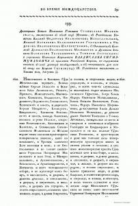 zholkevskiy-boyars-treaty-1610_treaties-collection2nd-p391_runivers