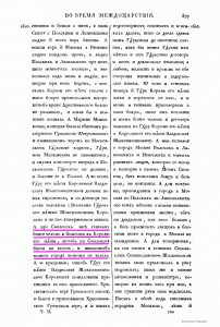zholkevskiy-boyars-treaty-1610_treaties-collection2nd-p397_runivers