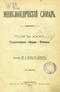 brokgaus-efron-v32-1901_title-rgb