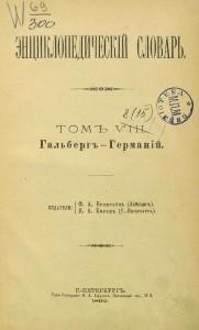 brokgaus-efron-v8-1892_title-rgb