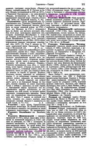 brokgaus-efron_-v8-1892_p231-253-runivers