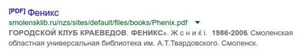 google-search_phoenix-club1986-2006