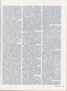 i-gralya_rodina9-2013_p45
