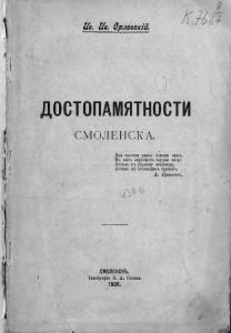 i-orlovskiy_smolensk-memorabilities-1905_title-rusneb