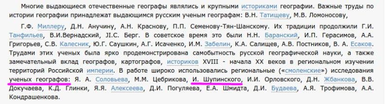 i-shupinskiy-scientist-geographer_dissercat