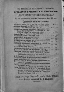 ii-orlovskiy_smolensk-memorabilities-1905_advt9-rusneb