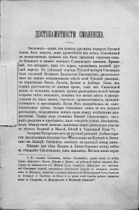 ii-orlovskiy_smolensk-memorabilities-1905_p3-rusneb