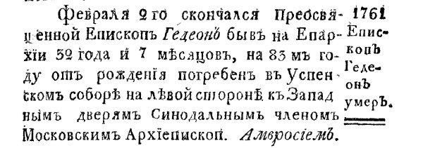 pa-murzakevich-smolensk-history-1804_p197