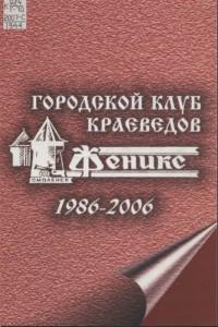 phoenix-club1986-2006_cover-soub
