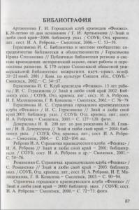 phoenix-club1986-2006_soub_bibliography-p87