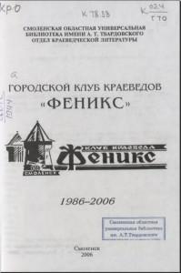 phoenix-club1986-2006_title-soub