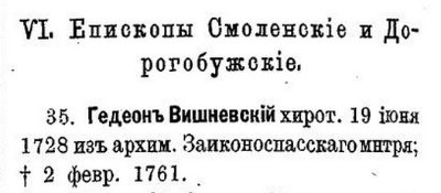 pm-stroev_hierarchs-list-1877_column592