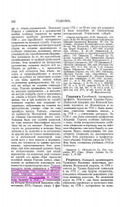 rbs-v4-gaag-gerbel-1914_p322-rgb