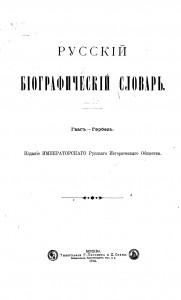 rbs-v4-gaag-gerbel-1914_title-rgb