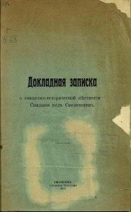 smyadin-report-1915_cover-rusneb