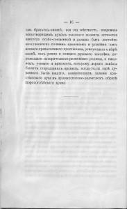 smyadin-report-1915_p16-rusneb