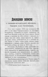 smyadin-report-1915_p3-rusneb